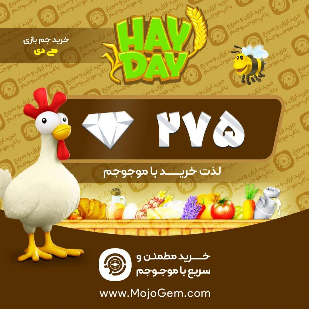۲۷۵ الماس بازی Hay Day