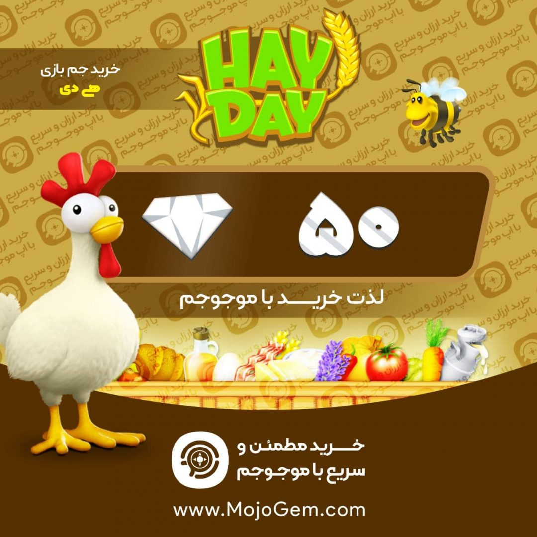 ۵۰ الماس بازی Hay Day