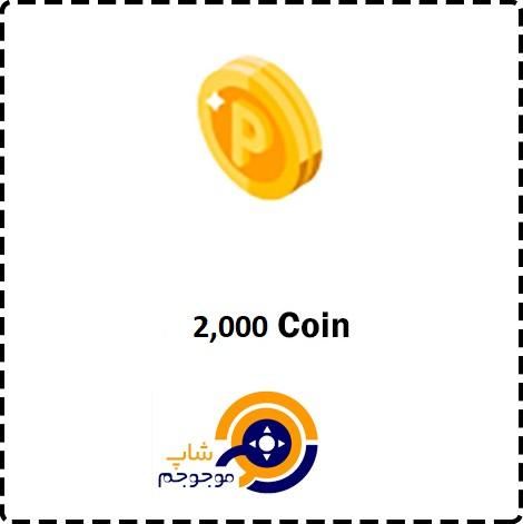2۰۰۰ کوین برنامه پلاتو