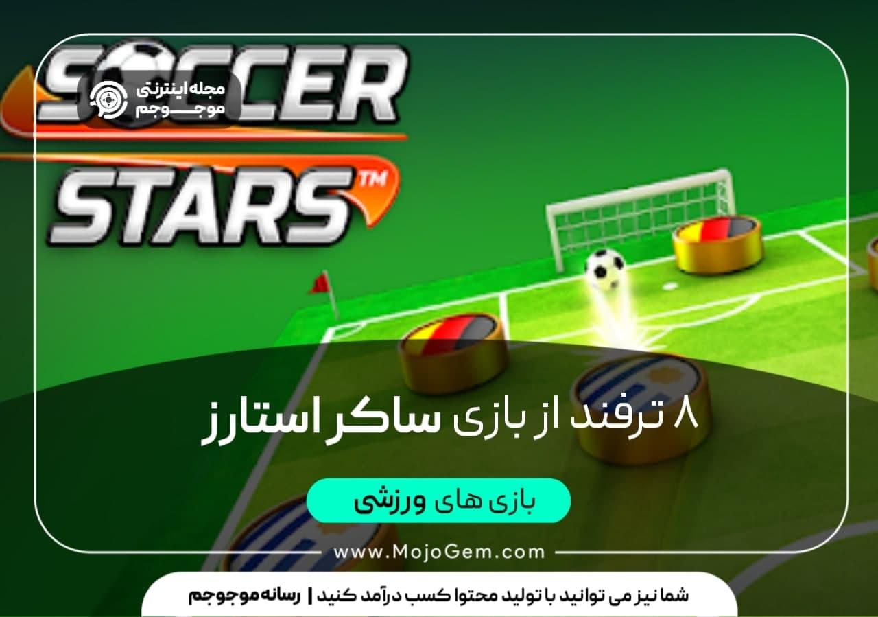 8 ترفند از بازی soccer stars