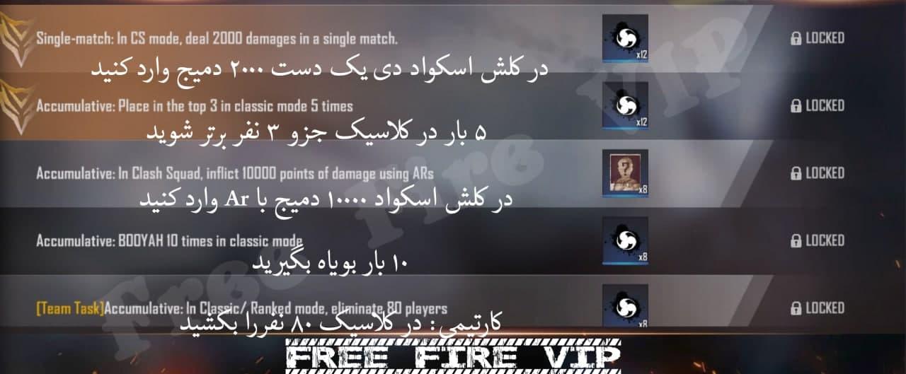 ترجمه الیت پس بهمن ماه 99