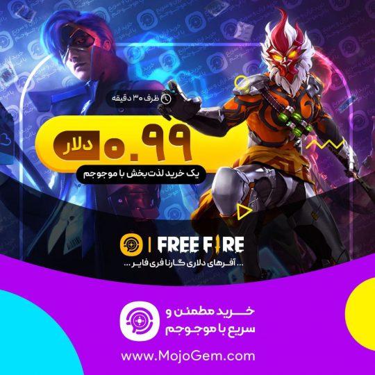 ایونت ۰٫۹۹ دلار بازی فری فایر (free fire)