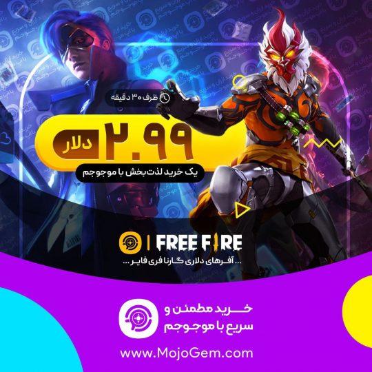 ایونت ۲٫۹۹ دلار بازی فری فایر (free fire)