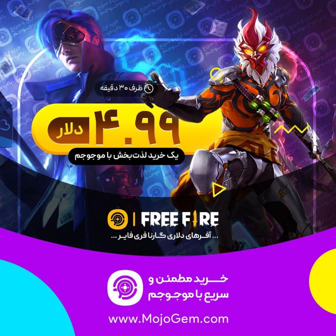 ایونت ۴٫۹۹ دلار بازی فری فایر (free fire)