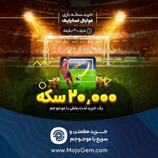 بسته ۲۰,۰۰۰ سکه بازی Football Strike
