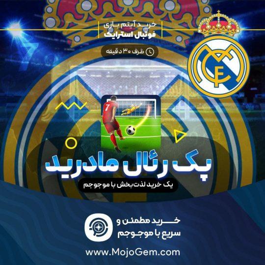 بسته تیم رئال مادرید بازی Football Strike