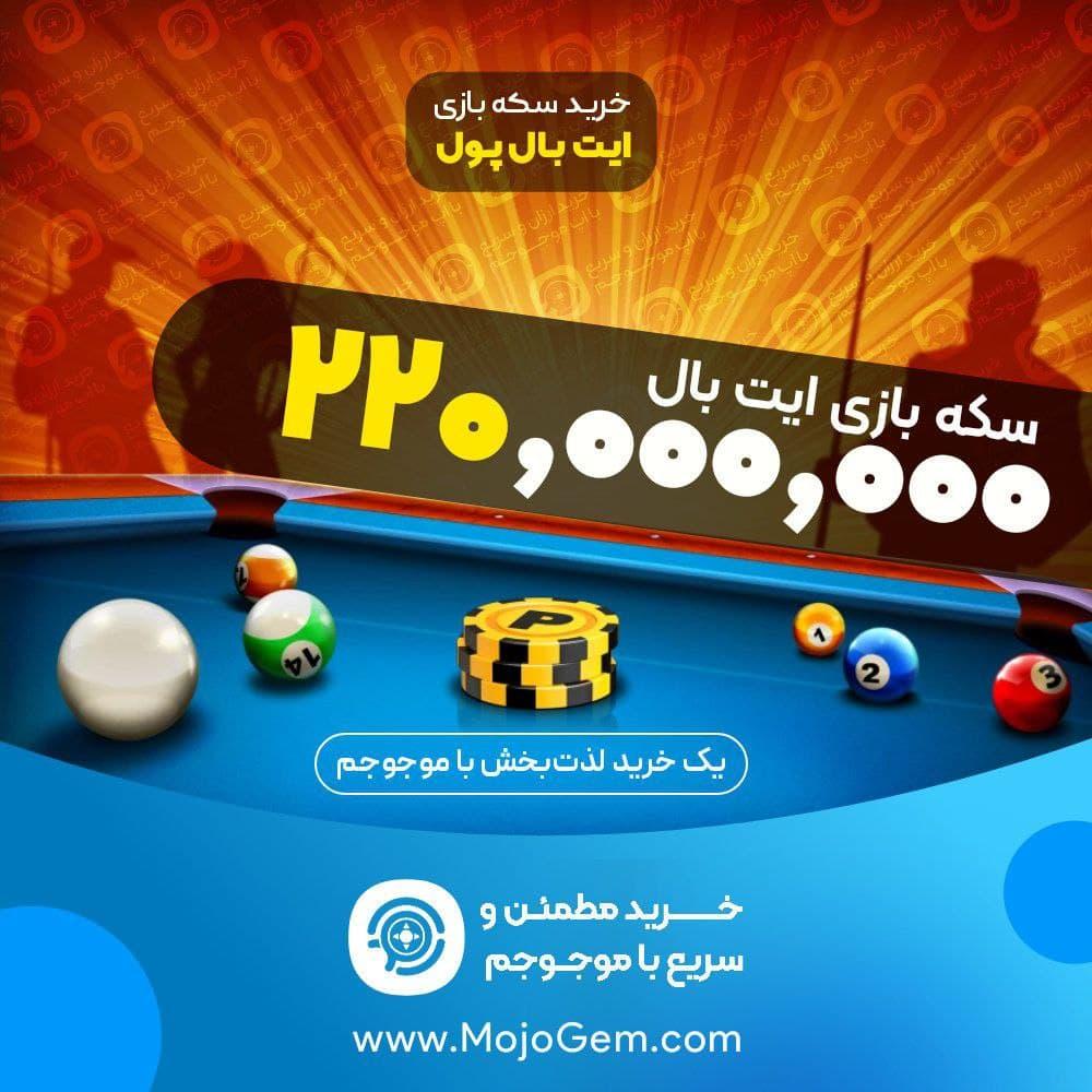 ۲۰۰,۰۰۰,۰۰۰ سکه بازی Ball Pool 8 + هدیه (۲۰،۰۰۰،۰۰۰ سکه)