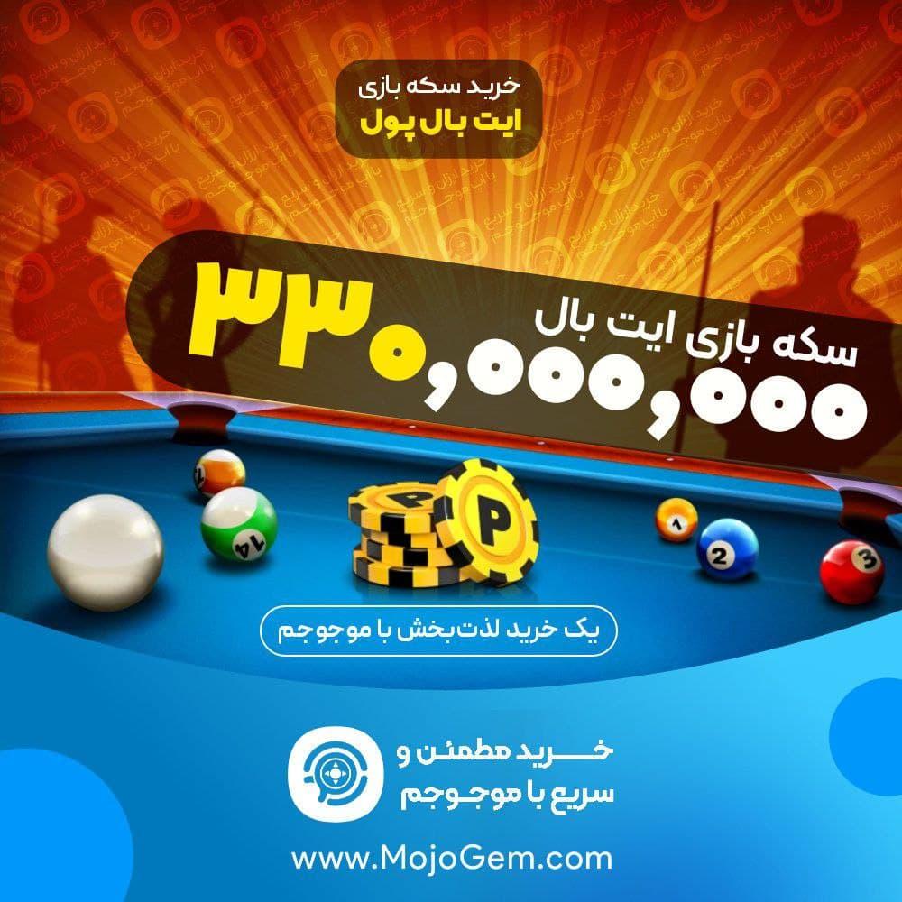 ۳۰۰,۰۰۰,۰۰۰ سکه بازی Ball Pool 8 + هدیه (۳۰،۰۰۰،۰۰۰ سکه)