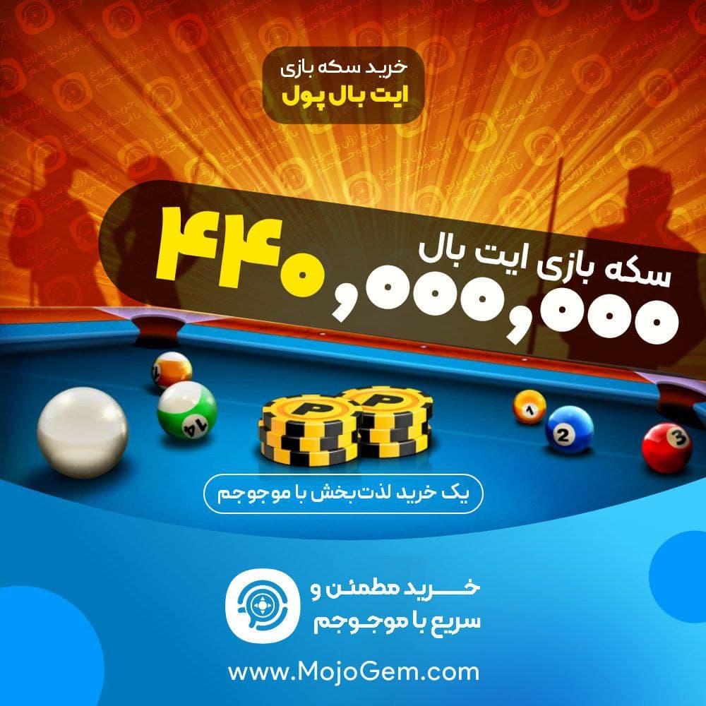 ۴۰۰,۰۰۰,۰۰۰ سکه بازی Ball Pool 8 + هدیه (۴۰،۰۰۰،۰۰۰ سکه)