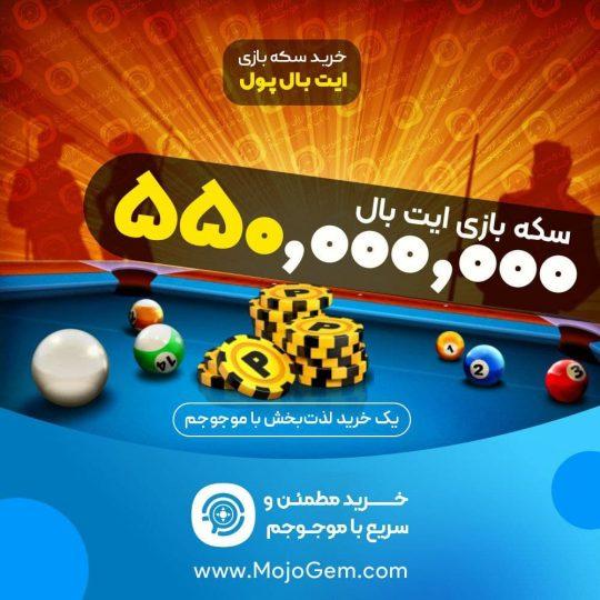 ۵۰۰,۰۰۰,۰۰۰ سکه بازی Ball Pool 8 + هدیه (۵۰،۰۰۰،۰۰۰ سکه)