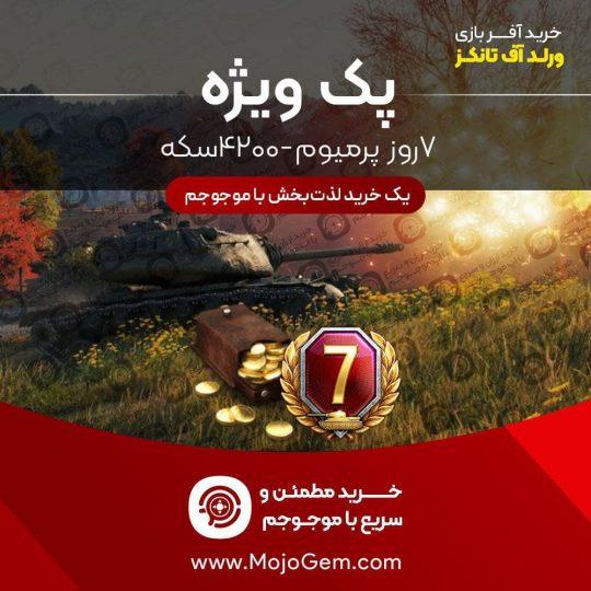 ۷ روز اکانت پرمیوم + ۴۲۰۰ سکه بازی World of Tanks Blitz