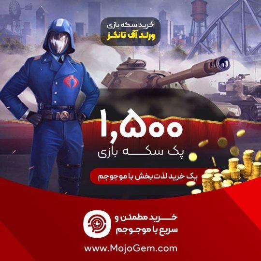 خرید ۱۵۰۰ سکه بازی World of Tanks Blitz