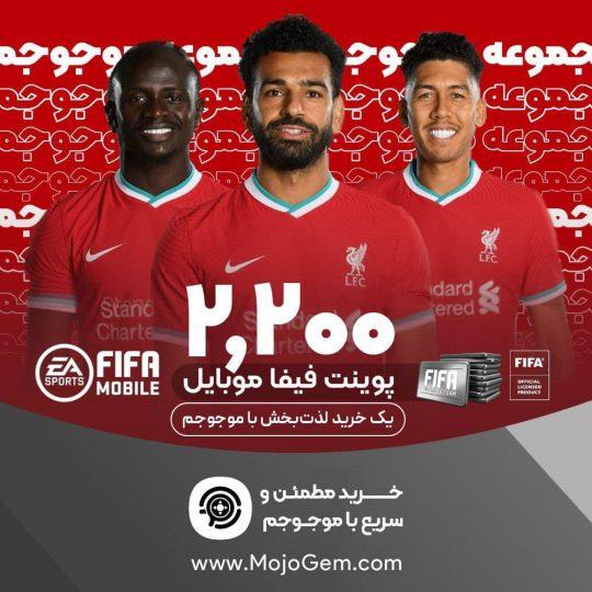 خرید ۲۲۰۰ فیفا پوینت بازی FIFA Mobile