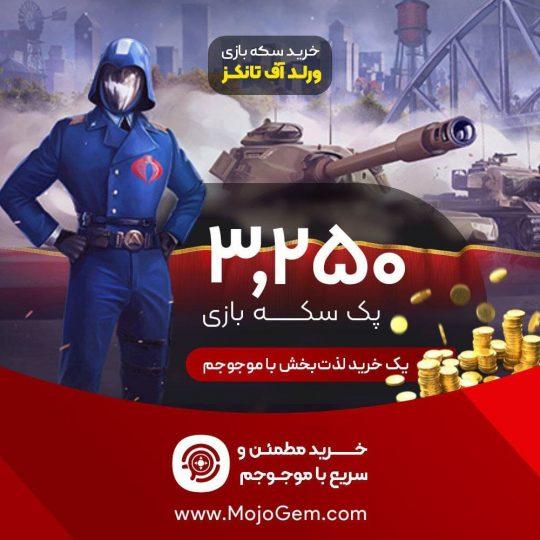 خرید ۳۲۵۰ سکه بازی World of Tanks Blitz