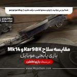 مقایسه سلاح های Mk14 و Kar98K بازی پابجی موبایل