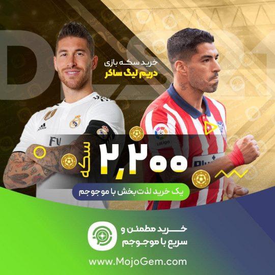 خرید بسته Stack ۲۲۰۰ سکه بازی Dream League Soccer 2019