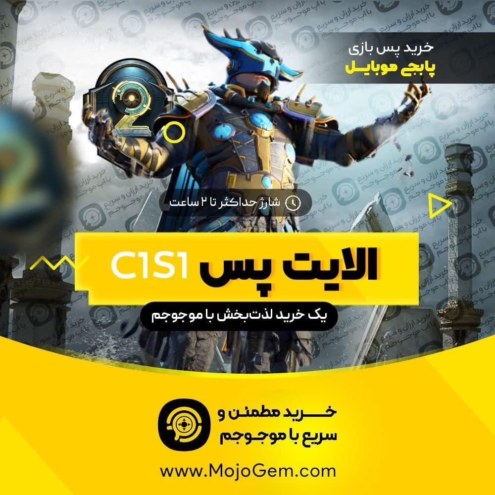 الایت (Elite Upgrade) بازی پابجی موبایل + ۶۰ یوسی هدیه