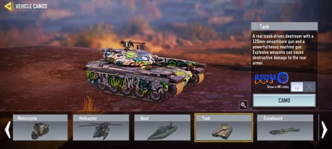 ماشین جنگی شماره 7: تانک