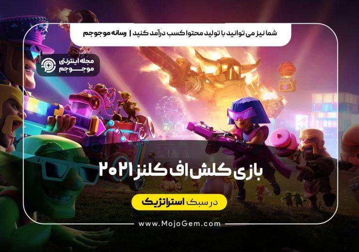 موجو جم - بزرگترین سایت خرید جم بازی های موبایل